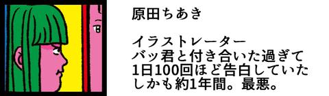 原田ちあき2