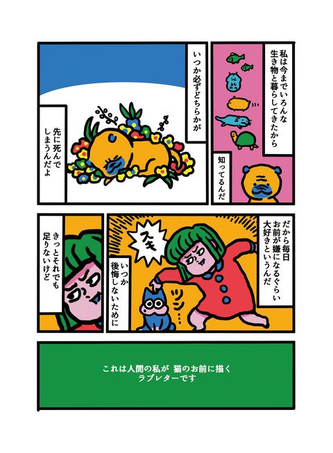 猫100話「原田、ラブレター②」