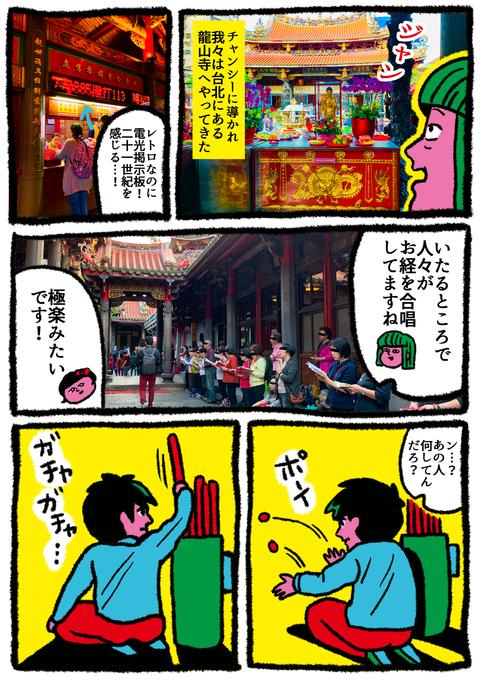台湾3.1