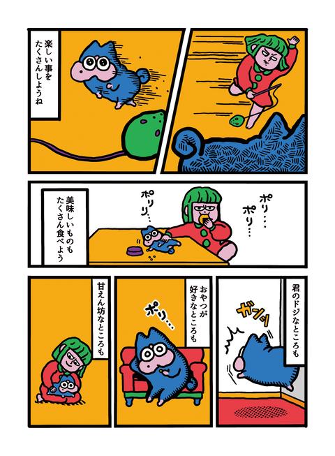 猫100話「原田、ラブレター④」