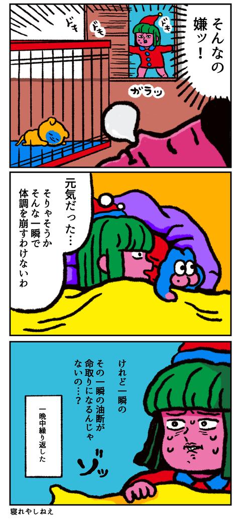 夜が不安4