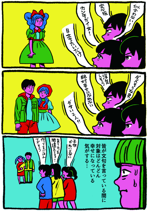 shibutoi-onna-03@3x
