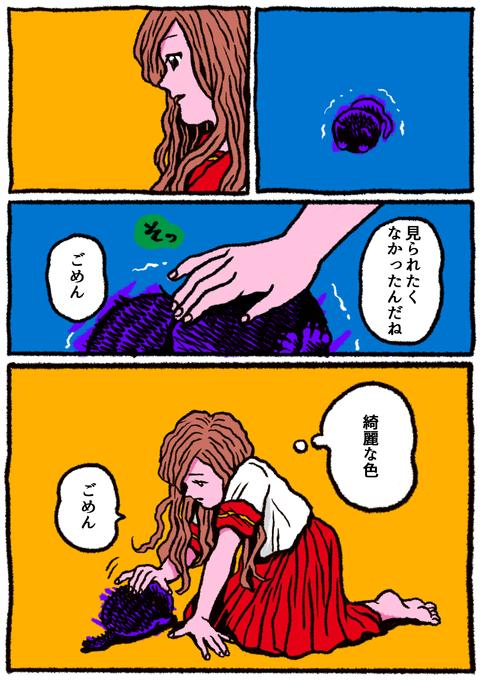 手から毒3-5