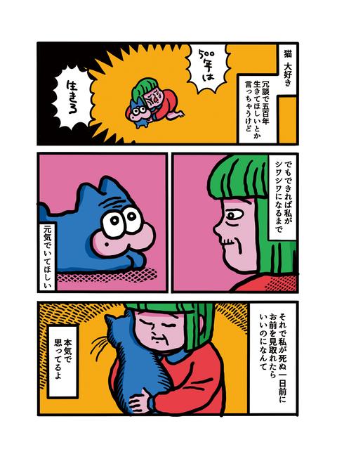 猫100話「原田、ラブレター①」