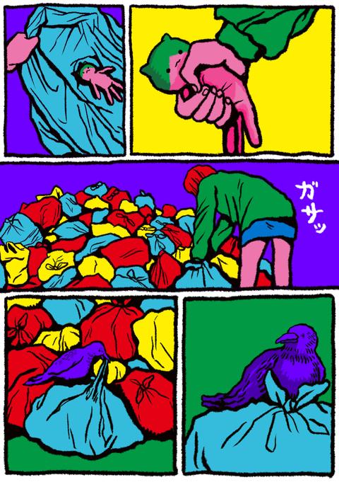 手から毒2-2