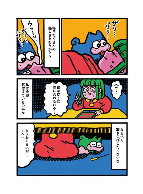 猫100話「原田、ラブレター③」