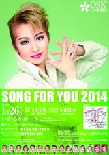 song for you2014
