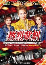 熱烈歌劇2013