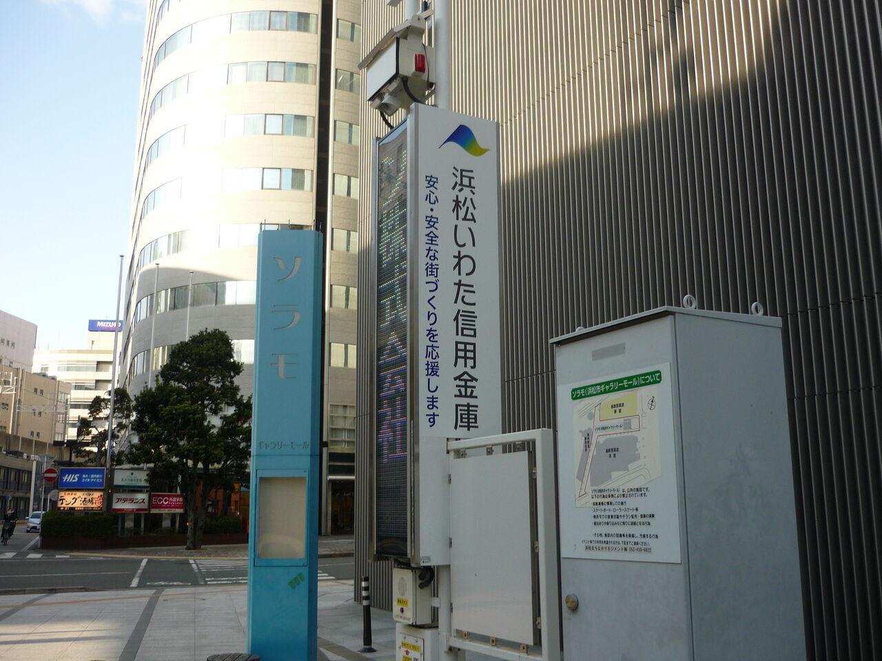 浜松いわた信用金庫 (1)