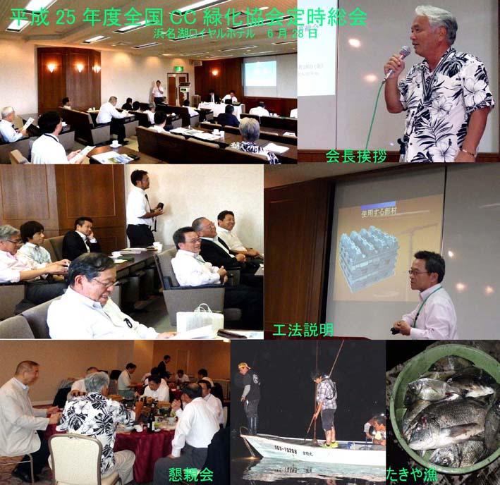 2013年全国CC緑化協会総会hp1