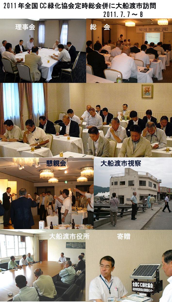 2011全国CCまとめhp