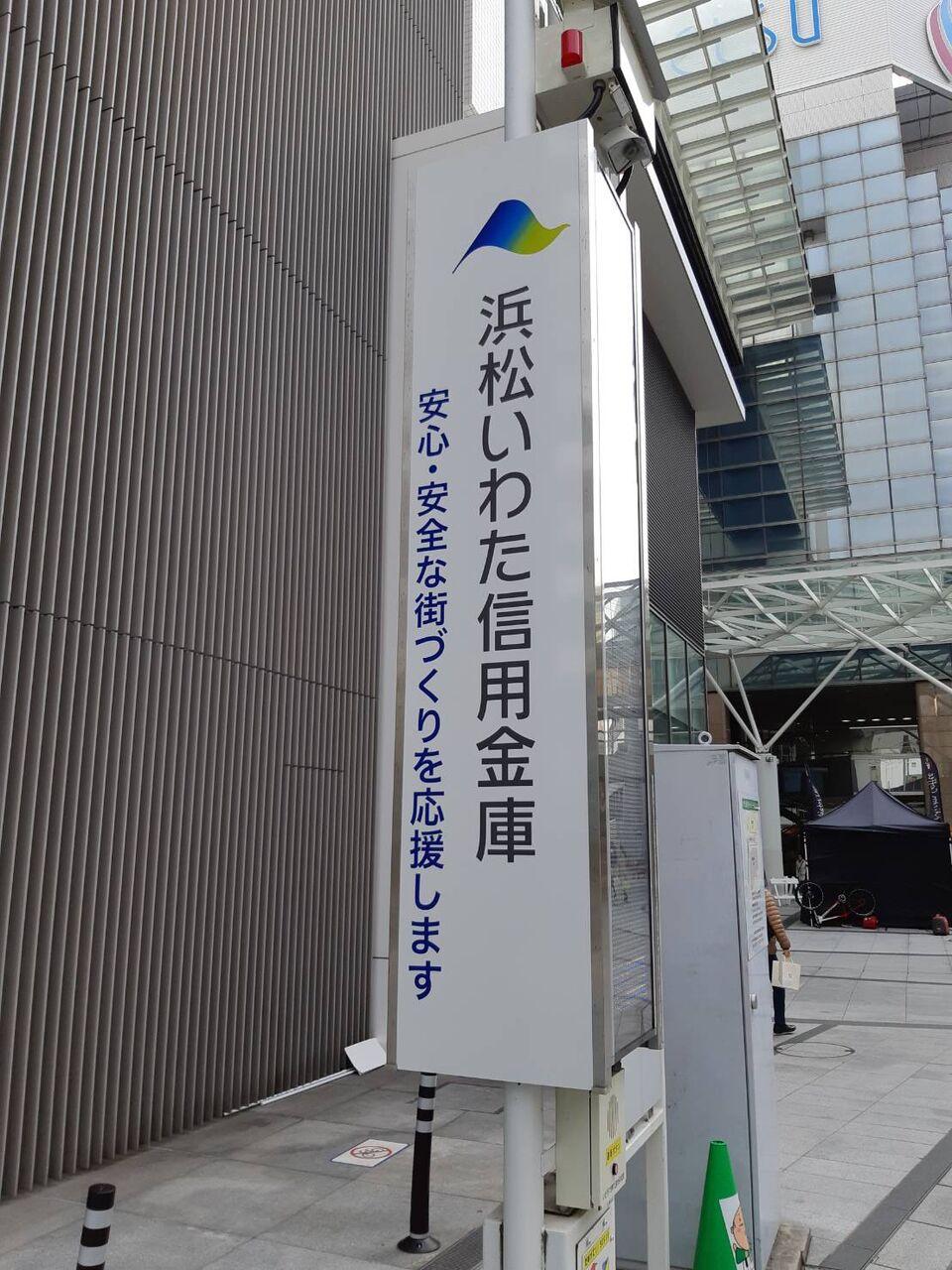 浜松いわた信用金庫 (2)