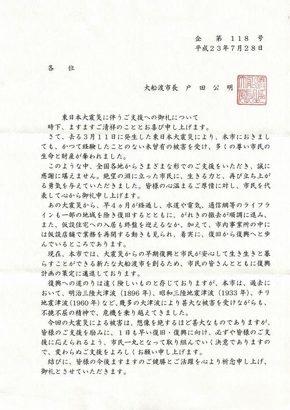 大船渡市長戸田公男
