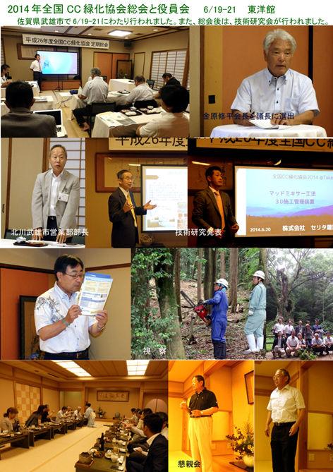2014全国CC緑化総会佐賀hp