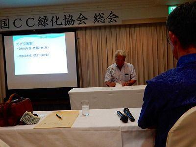 2019全国CC緑化協会沖縄総会 (44)