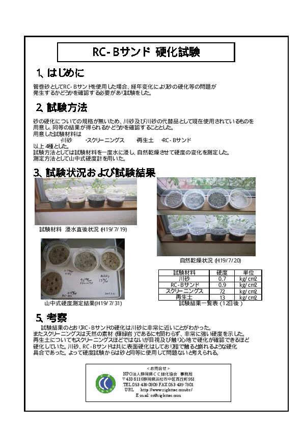 硬度試験(再生砂)