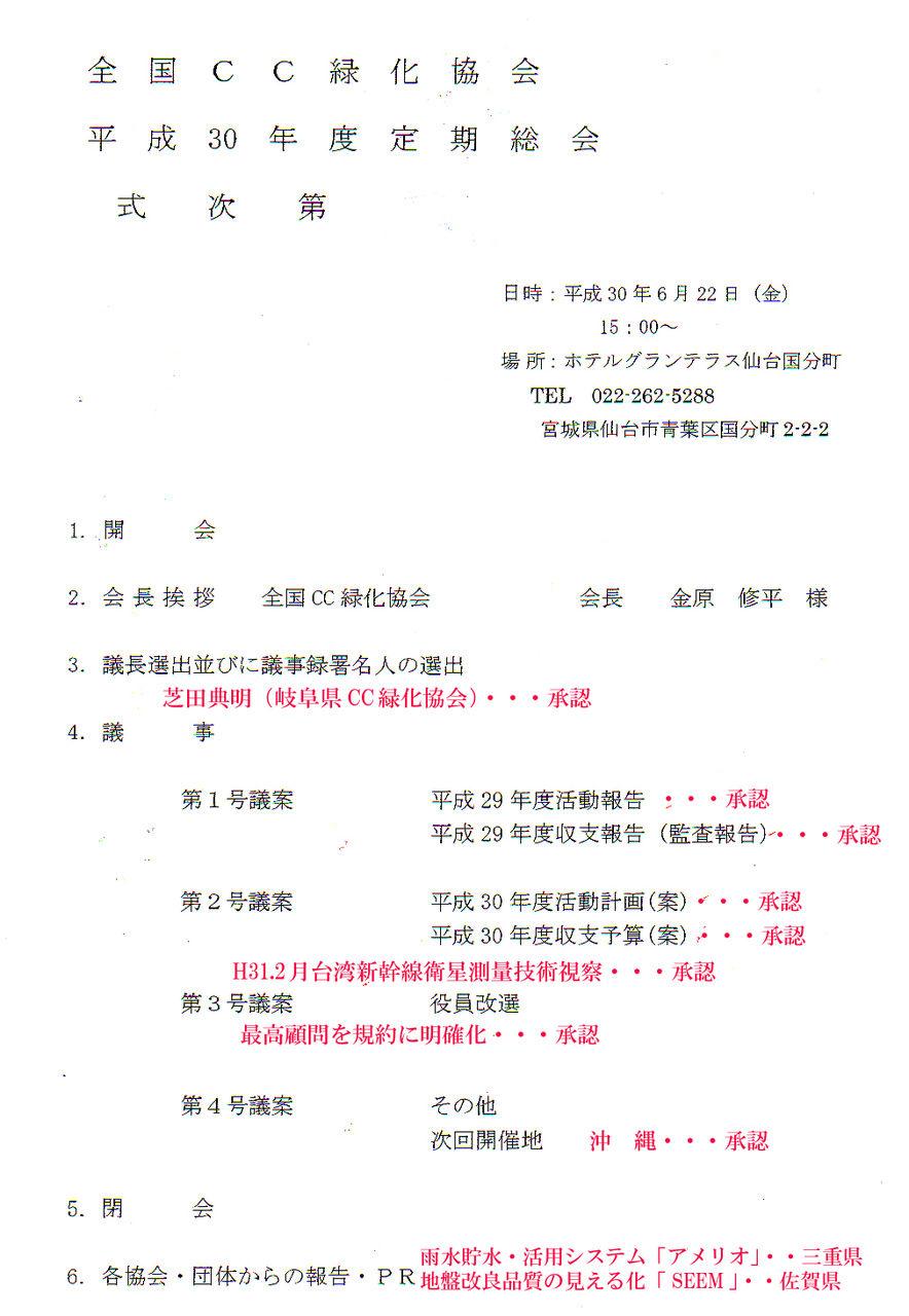 H30全国CC総会仙台式次第