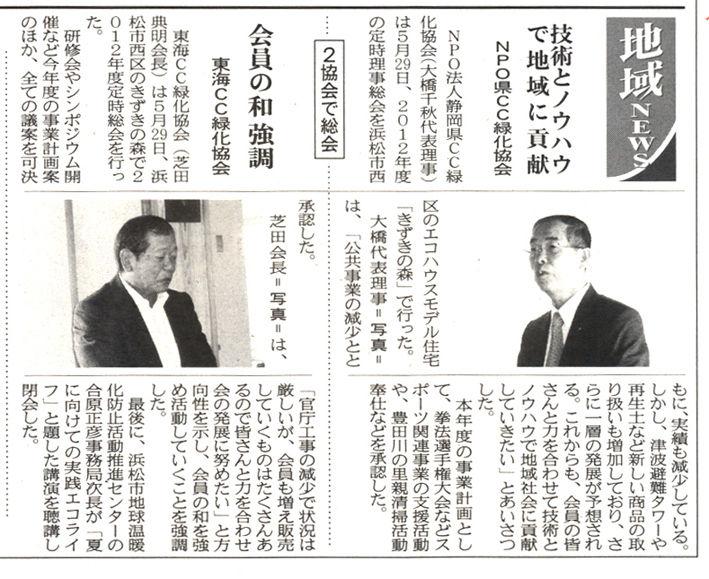2012CC総会新聞hp