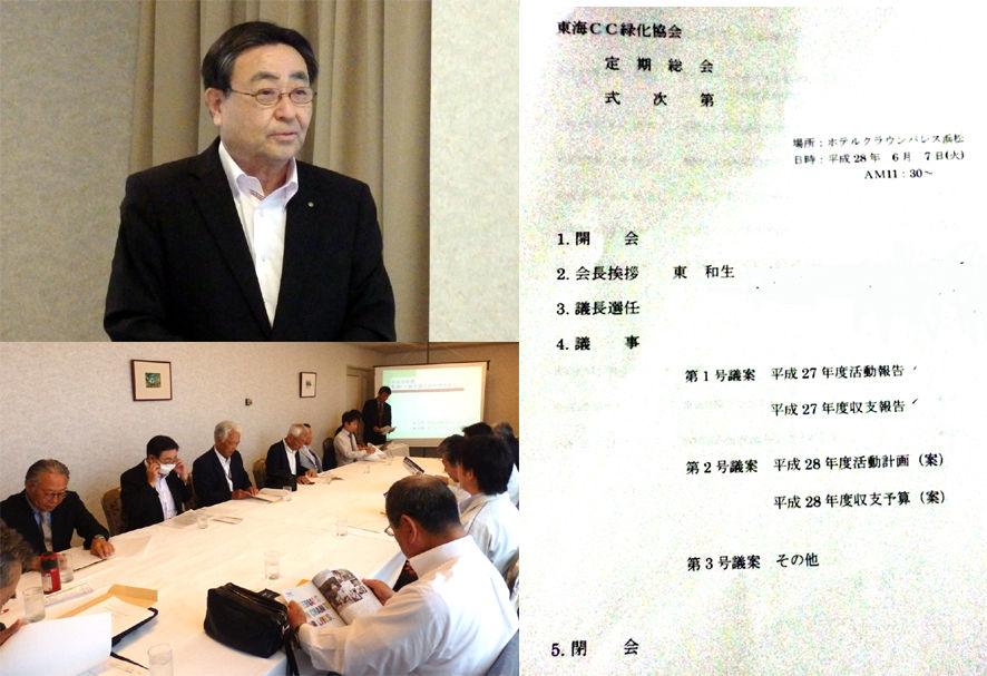 2016東海CC総会