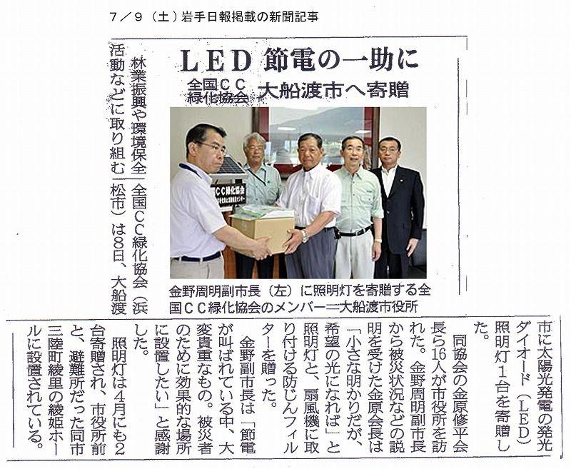 岩手日報7月9日(土) 記事