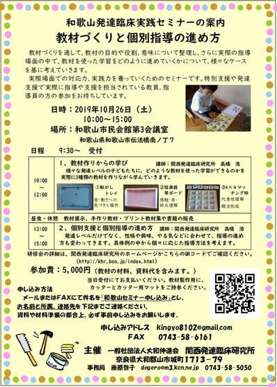 教材づくりと個別指導の進め方 2019年10月26日 和歌山