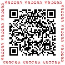 おすすめ動画教材 すうじのうた QRコード CCN和歌山