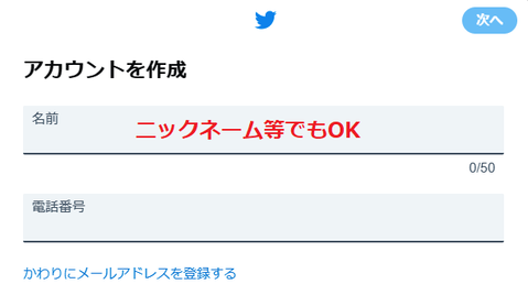 【性教育×Twitter】 今さら聞けない ツイッターの始め方