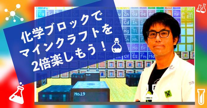 『化学ブロックでマインクラフトを2倍楽しもう!』