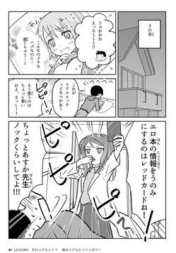 オトコの子の「性」