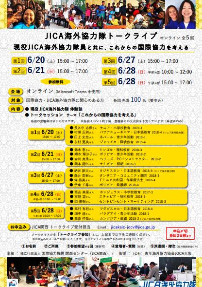 JICA海外協力隊トークライブ