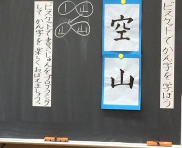 ビスケットで漢字