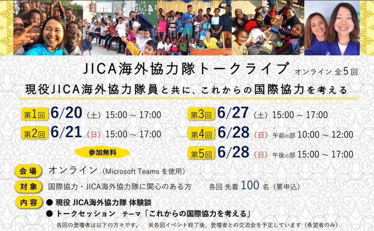 JICA海外協力隊 トークライブ