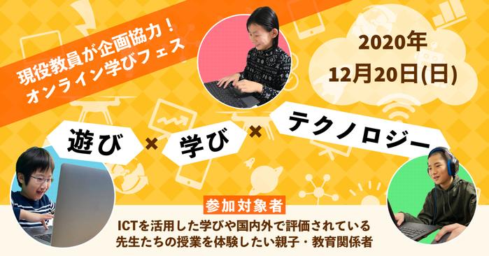 オンライン教育フェス『遊び×学び×テクノロジー』