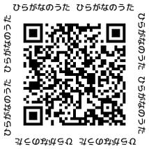 おすすめ動画教材 ひらがなのうた QRコード CCN和歌山