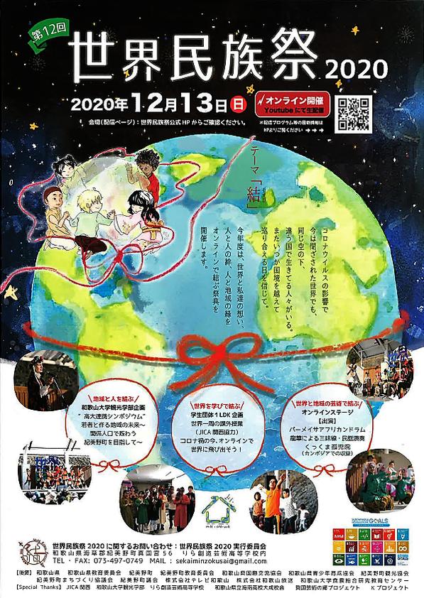 世界民族祭2020