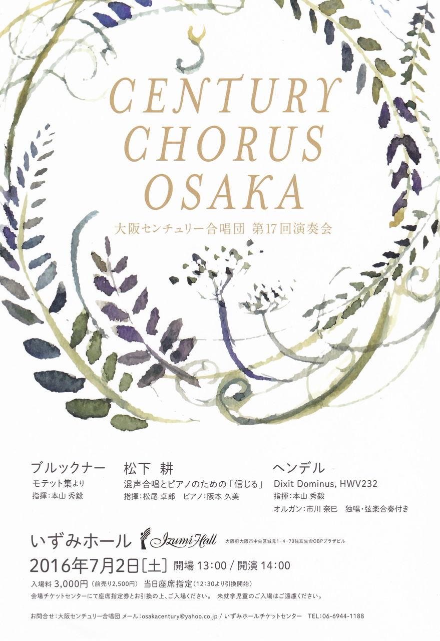 大阪センチュリー合唱団 第17回定期演奏会