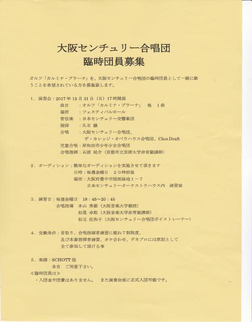 大阪センチュリー合唱団 臨時団員募集