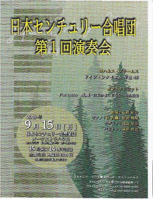 日本センチュリー合唱団第1回演奏会