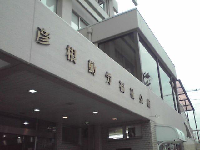 彦根 勤労 福祉 会館