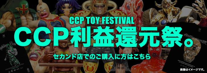 CCP還元祭(セカンド店用)