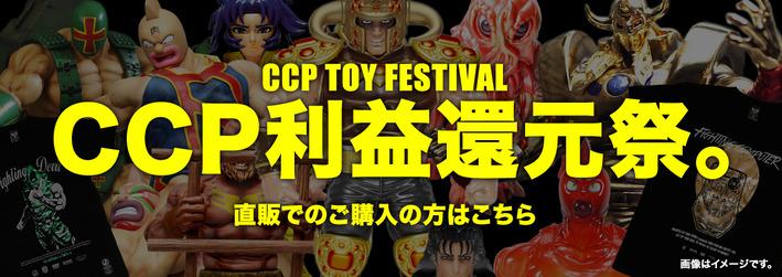 CCP還元祭(直販用)