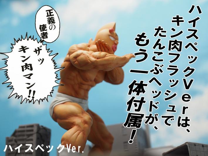 CCPキン肉マン MUSCLE フィギュア (12)