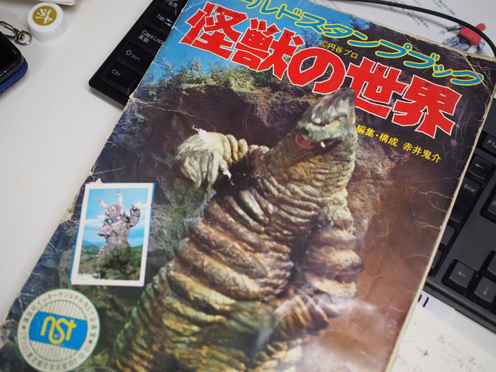 怪獣の世界 (1)