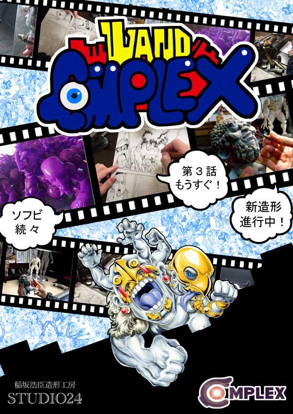 And1 チラシ表(低解像度)jpg