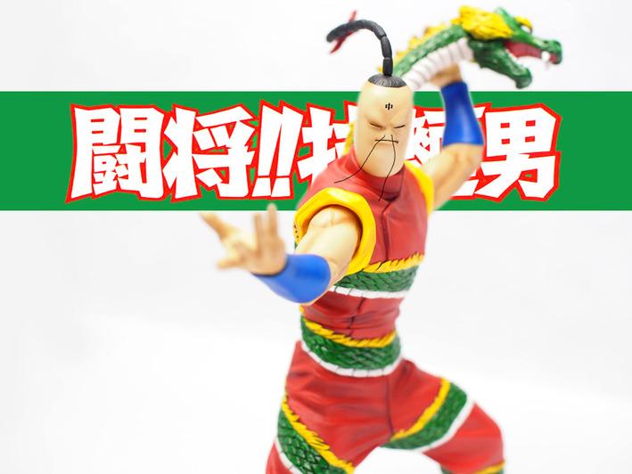 #CCP キン肉マン (4)