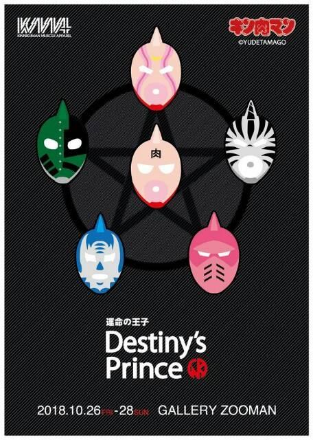 destiny's prince