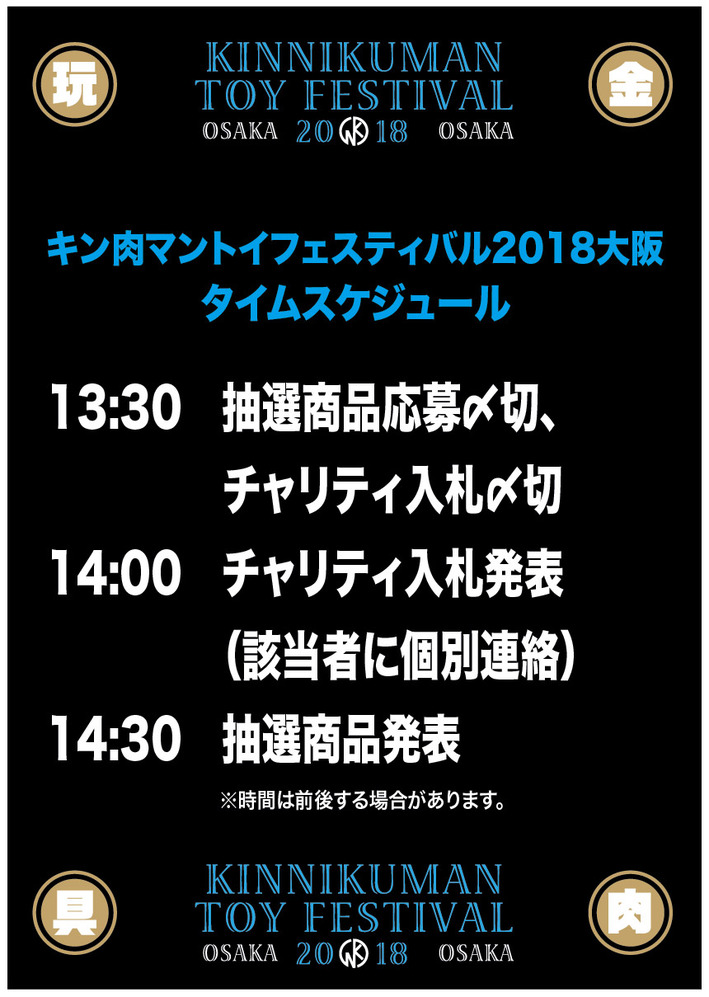 タイムスケジュール-01 (1)