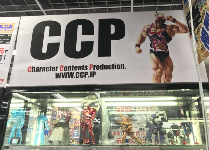 akiba_CCP