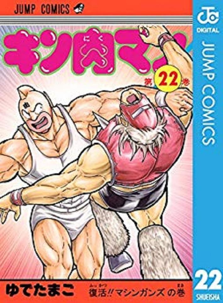 キン肉マン22巻
