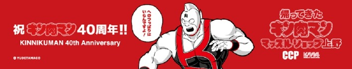 ueno mustke shop上野